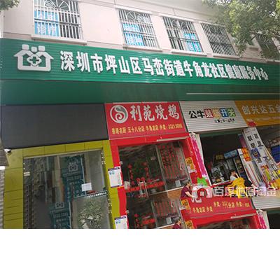 深圳坪山区牛角龙社康中心