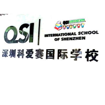 深圳蛇口 QSI 国际学校