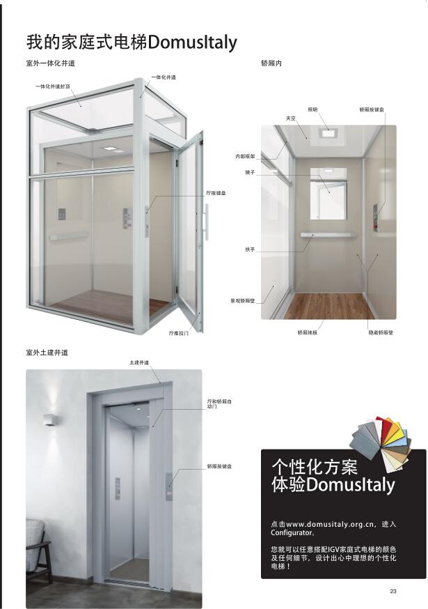 框架家用电梯