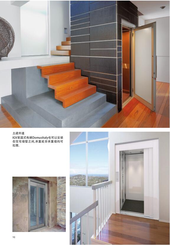 框架式家用电梯
